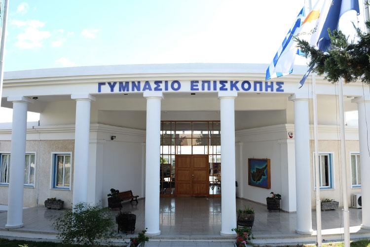 Гимназия Эпископани