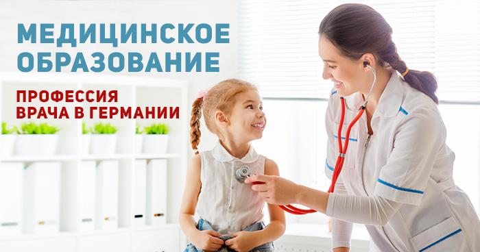 Бесплатное медицинское образование в европе для украинцев чехия словакия хоккей голы