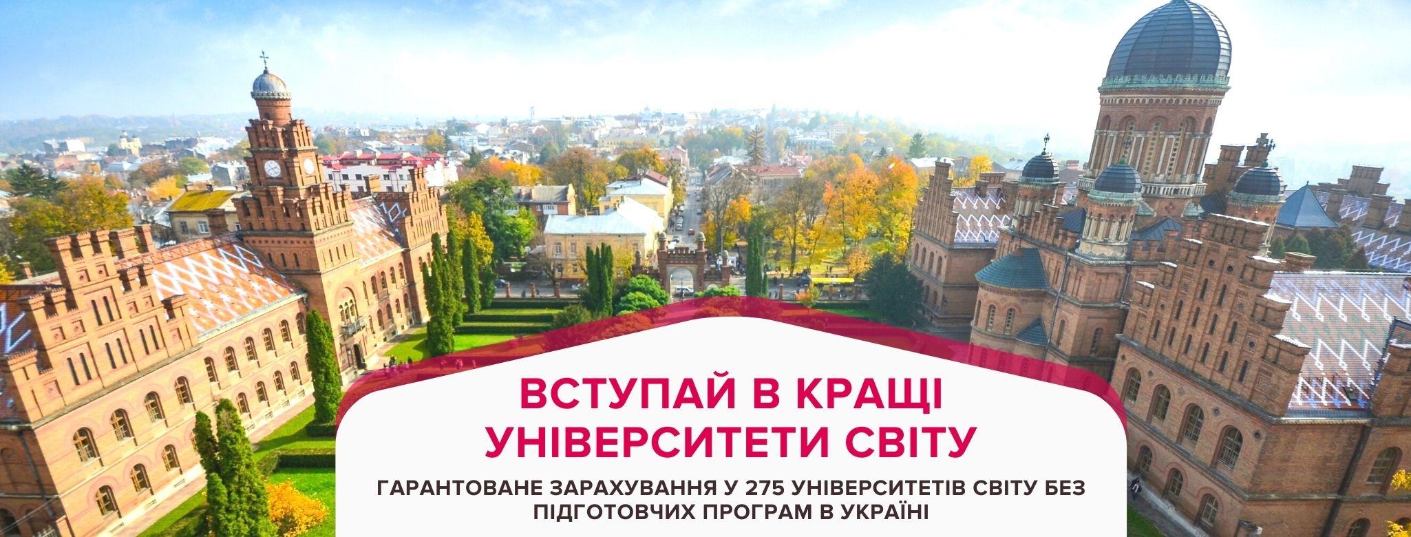Вакцинация в США для украинских студентов